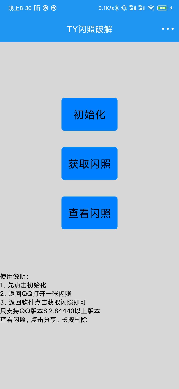 QQ闪照破解最新软件TY闪照破解