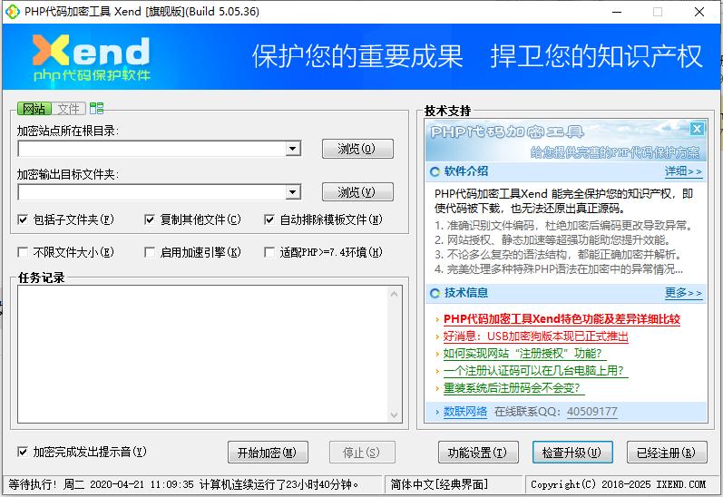 PHPXend代码加密工具